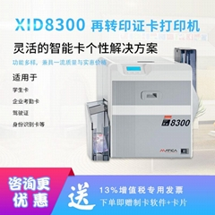 瑪迪卡XID8300再轉印証卡打印機 IC卡片打印機 高清証件制卡機