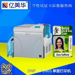 DNP D80熱轉印証卡打印機 門禁卡打印機 學員卡打印機
