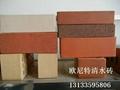 歐尼特品牌清水牆磚