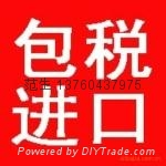 香港包稅進口到大陸專線物流公司