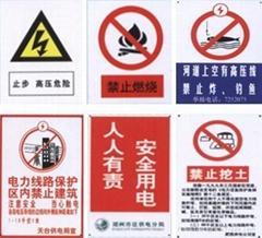 電力搪瓷標識牌