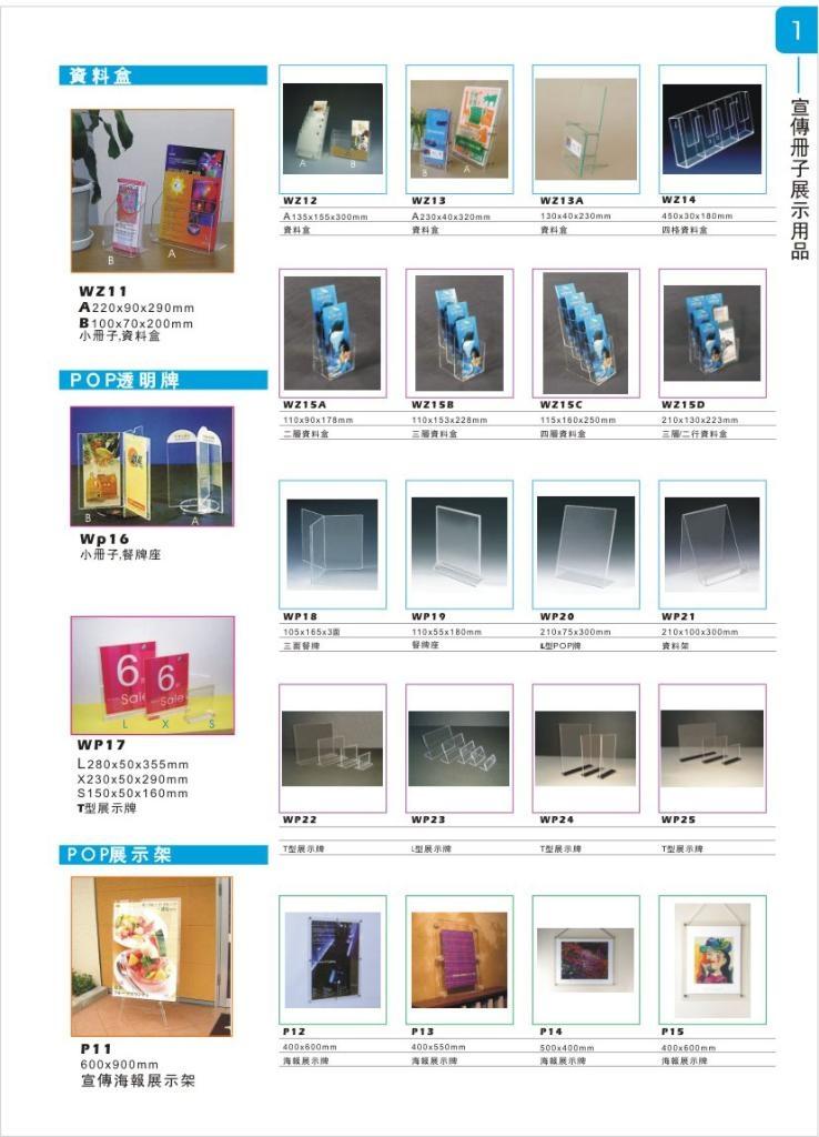 第1页--POP牌,资料盒