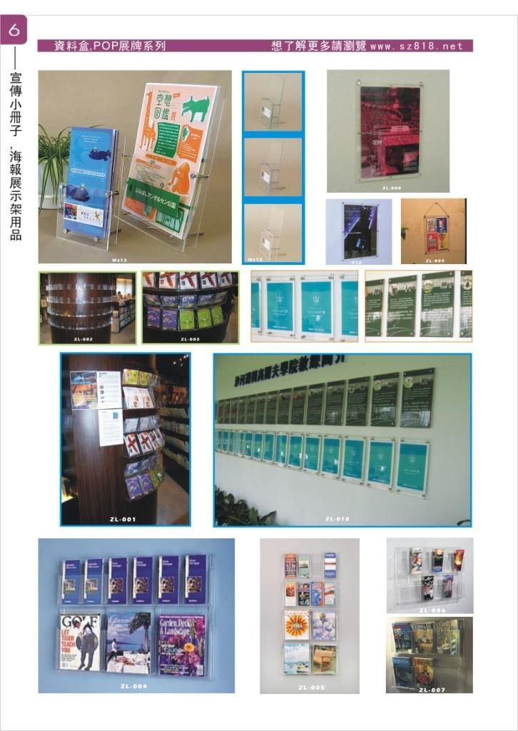 第5页--化妆盒,毛巾架,纸巾盒,选举箱
