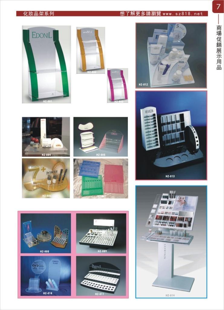 第7页--促销化妆品展示架