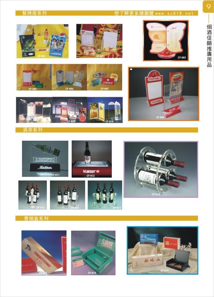 第9页--烟酒促销广告用品