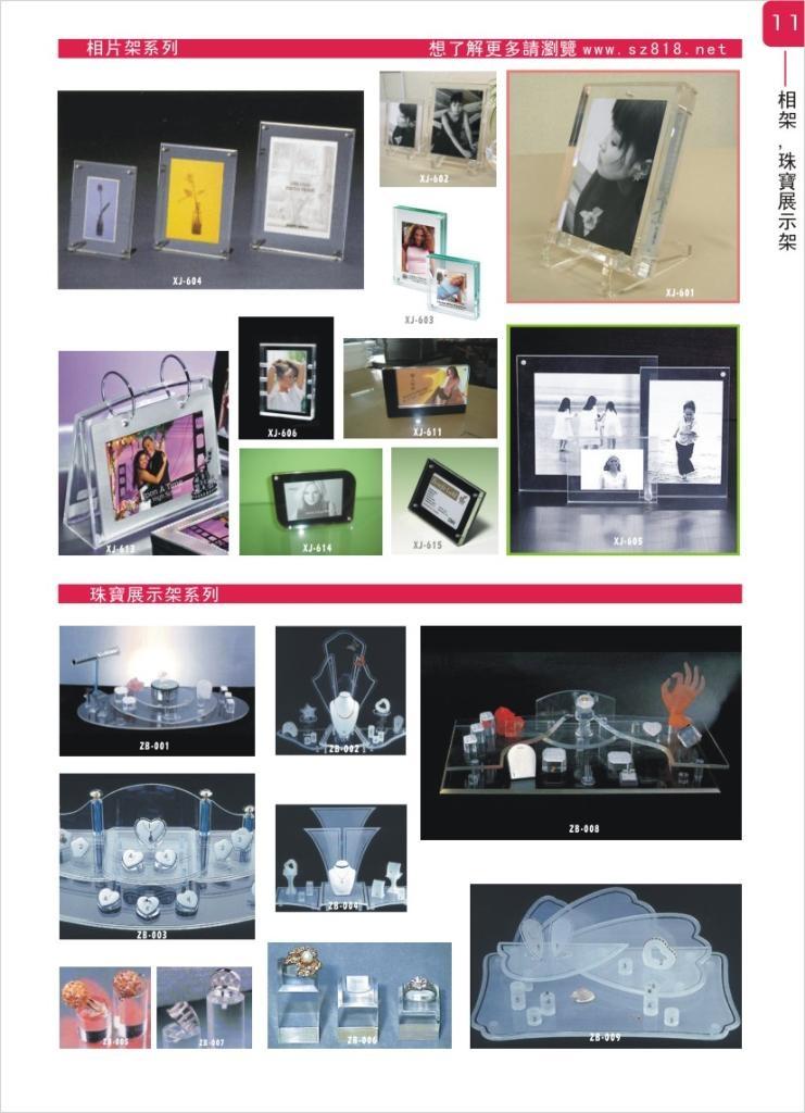 第11页--精品相框,珠宝展示系列