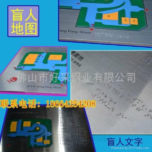 304材质不锈钢盲文牌板 1