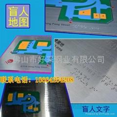 304材質不鏽鋼盲文牌板