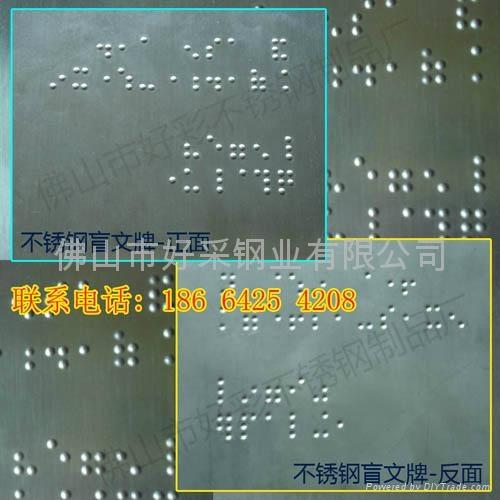 304材质不锈钢盲文牌板 2