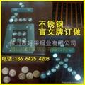 304材质不锈钢盲文牌板 3