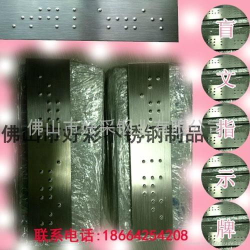 304材质不锈钢盲文牌板 5