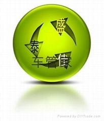 泰佳盛营销软件全能版
