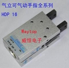 氣動手指HDP-16