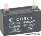 Metallized Polypropylene Film Capacilor For AC(CBB61)