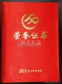 西安榮譽証書製作 2