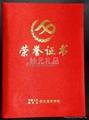 西安荣誉证书制作 2