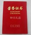 西安荣誉证书制作 4