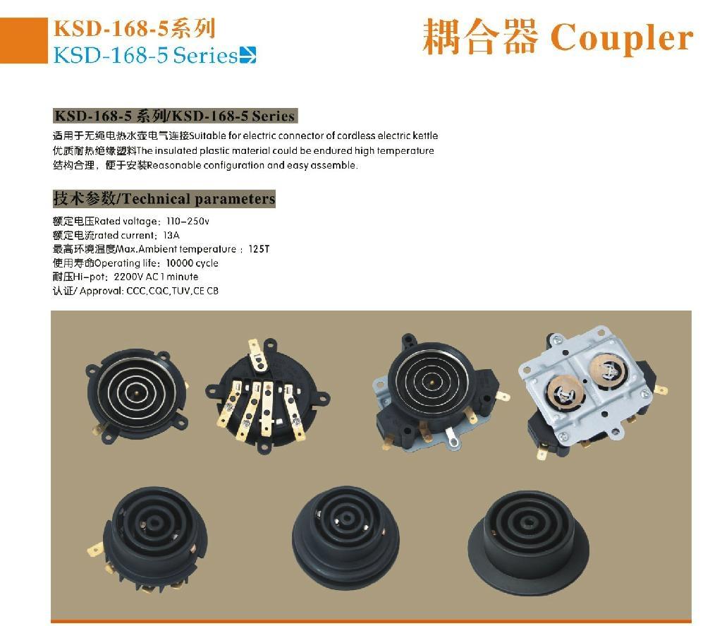 電熱水壺KSD-168-5A 耦合器 3
