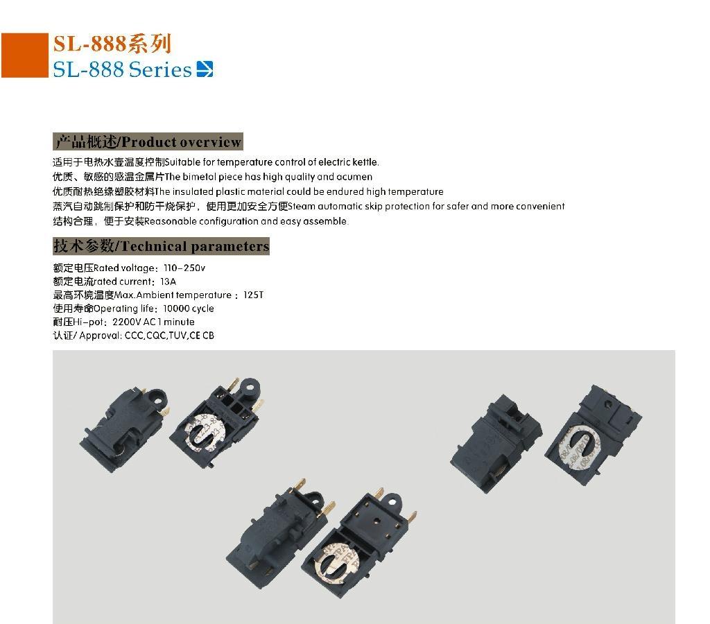 發達電器電熱水壺溫控器 4