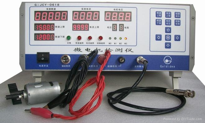 微电机检测仪GiJCY-0618-30A 1