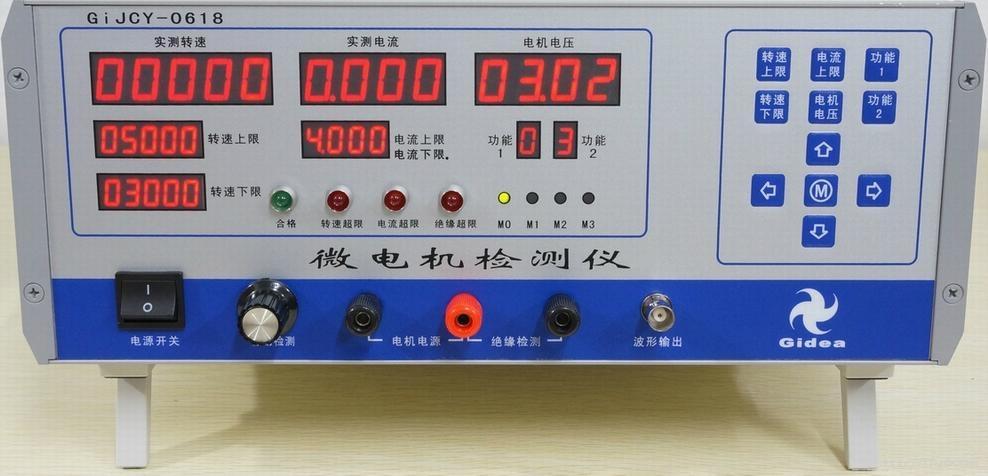 微电机检测仪GiJCY-0618-C+ 1