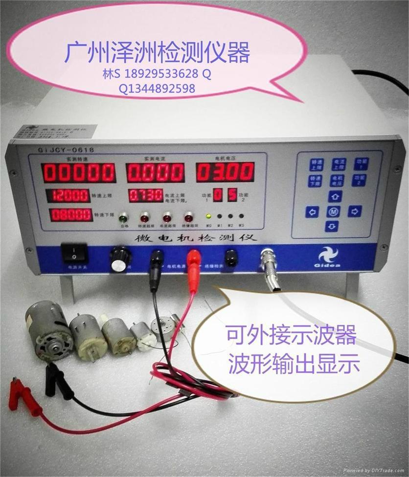 微电机检测仪B 1