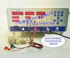 GiJCY-0618-A+微電機檢測儀增強型10v