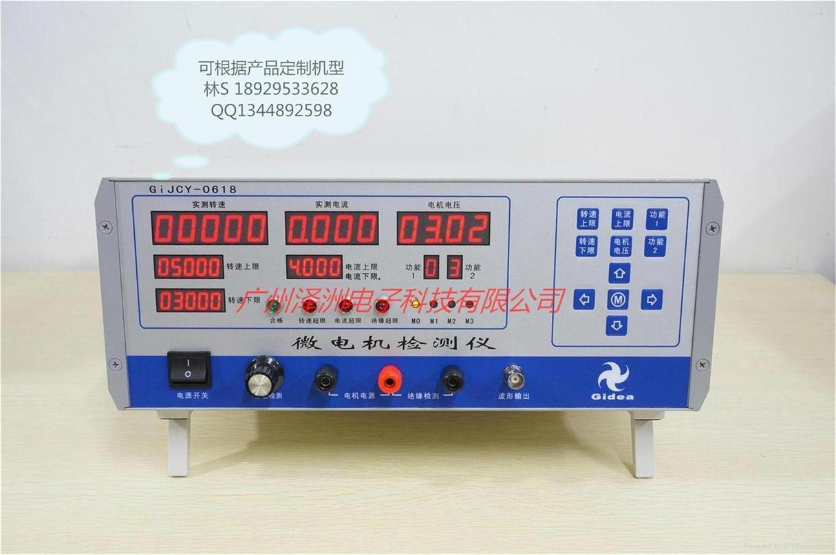 GiJCY-0618C微电机检测仪30v 2