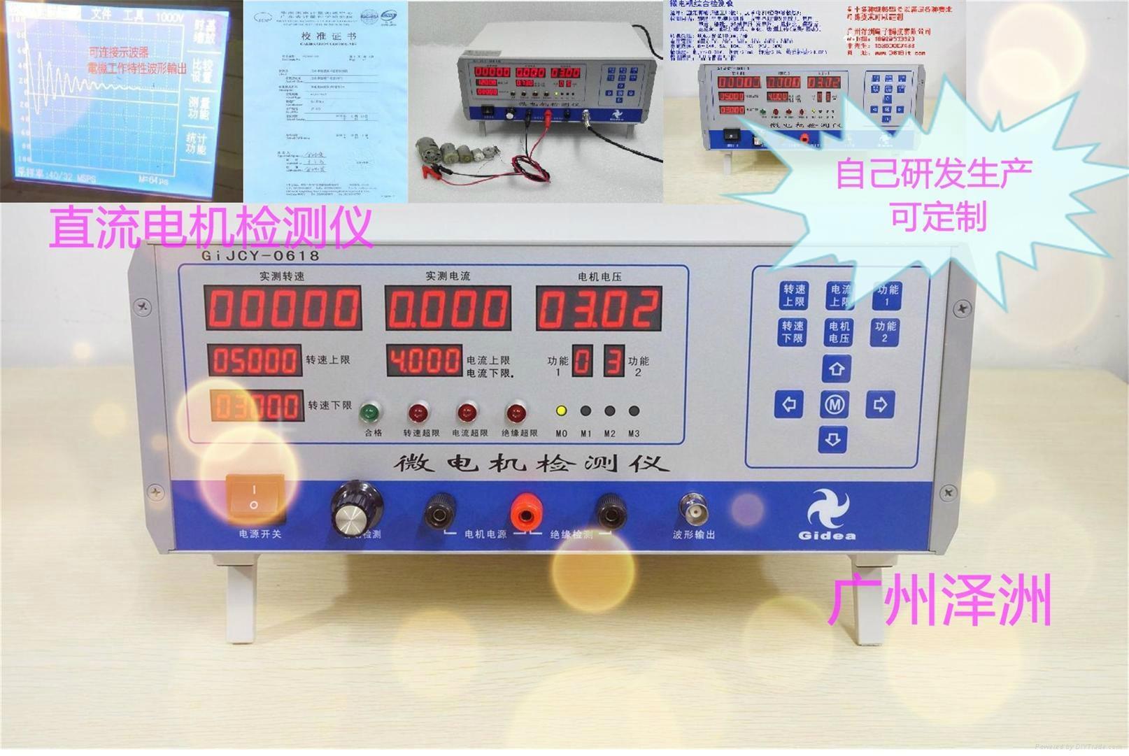 GiJCY-0618C微电机检测仪30v 1