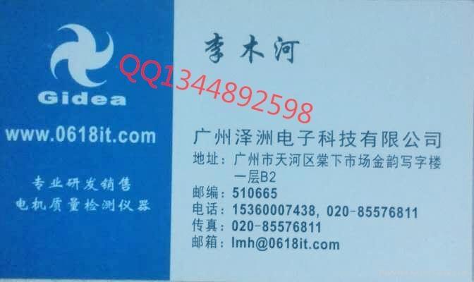 GiJCY-0618-10A微电机检测仪大电流型 2