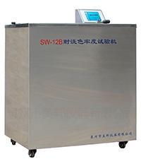 SW-12B耐洗色牢度試驗機