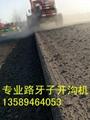 農用車路牙石刨溝機 路沿石開槽機 5