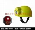 带灯的安全帽
