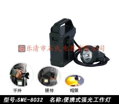 便携式LED双光源防爆强光应急工作灯 1