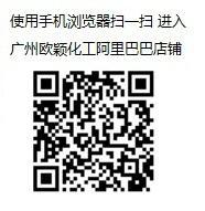 广州市欧颖化工有限公司