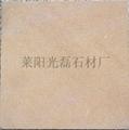 米黄砂岩 3
