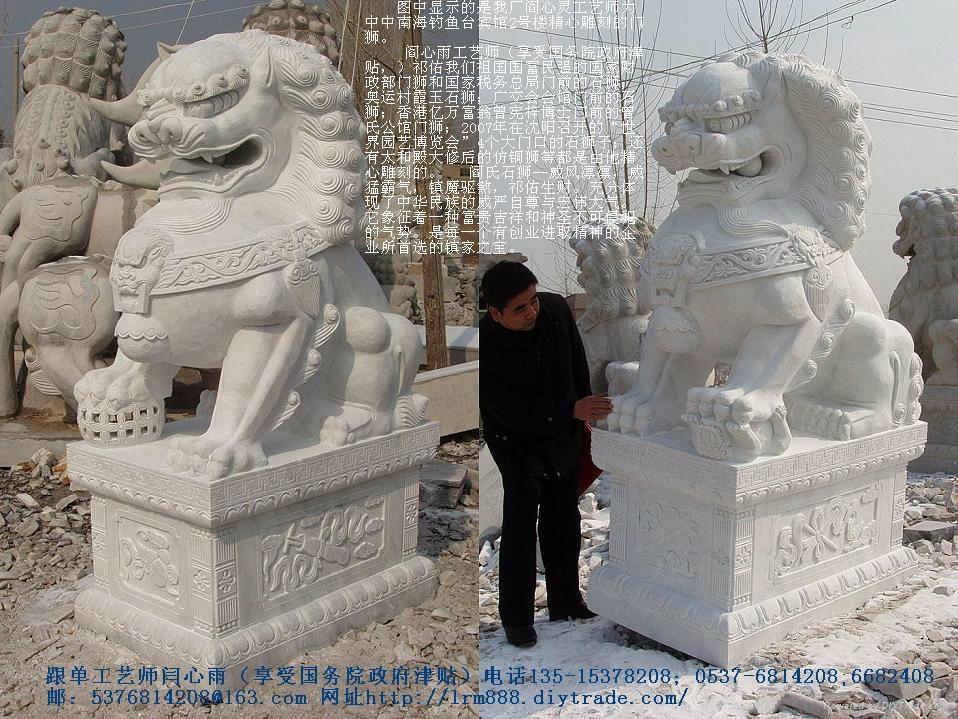 招财狮 3