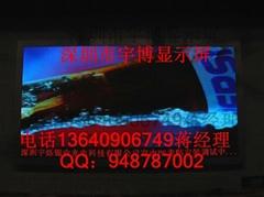 深圳市宇博顯示屏有限公司