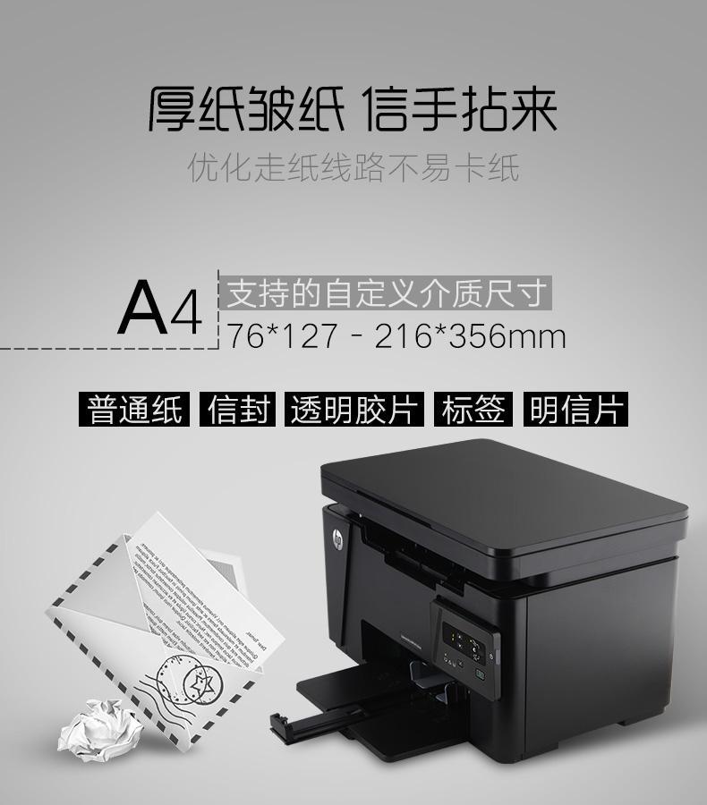 HP126A(复印 打印 扫描)一体机 1