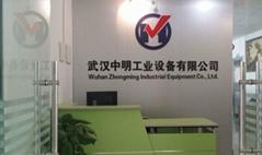 武汉中明工业设备有限公司
