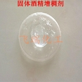 固體酒精增稠劑 2