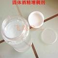 固體酒精增稠劑 3