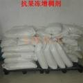 抗果冻增稠剂 4