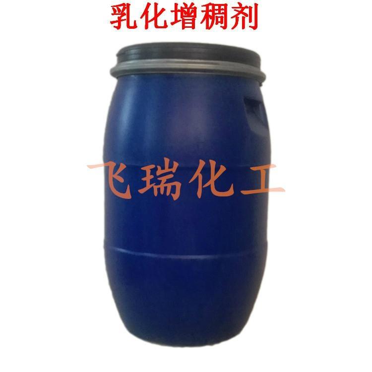 乳化增稠剂 4