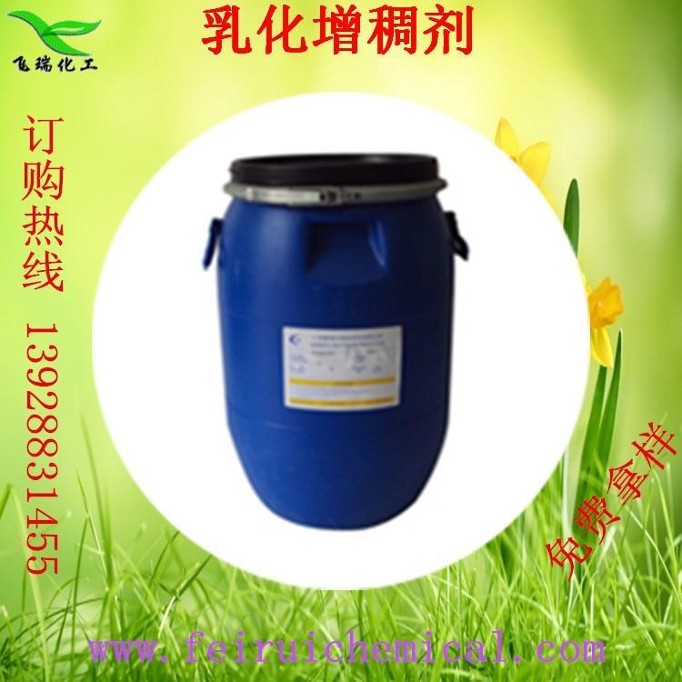 乳化增稠劑 1