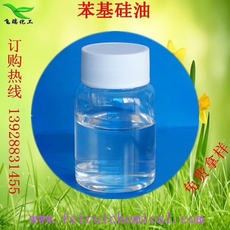 苯基硅油 1