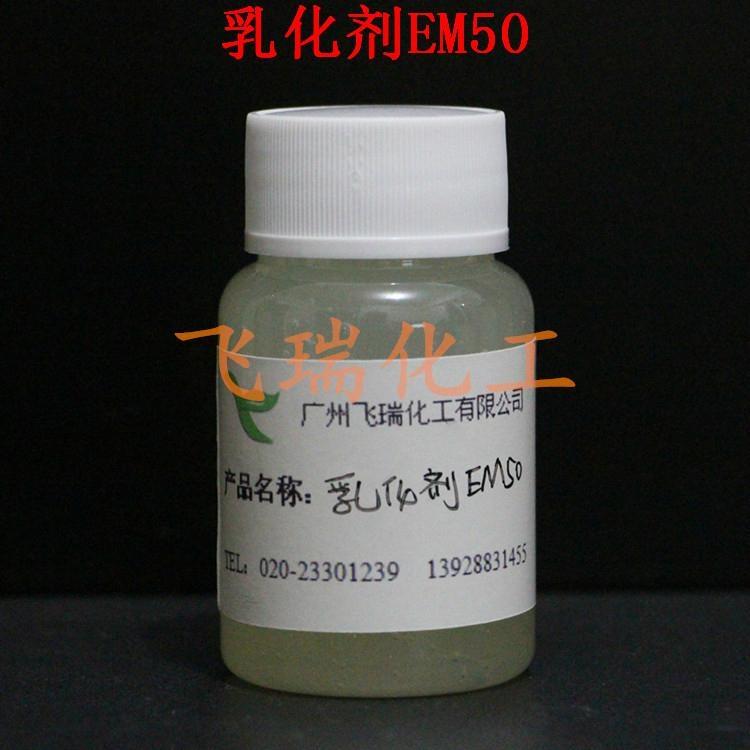 乳液增稠剂 3