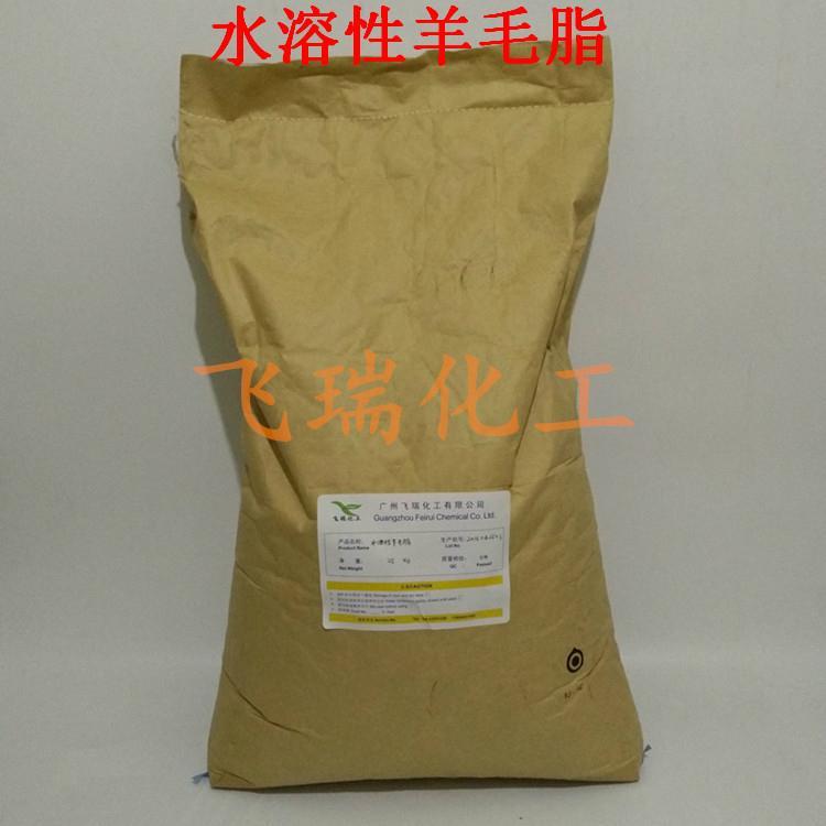 水溶性羊毛脂 2