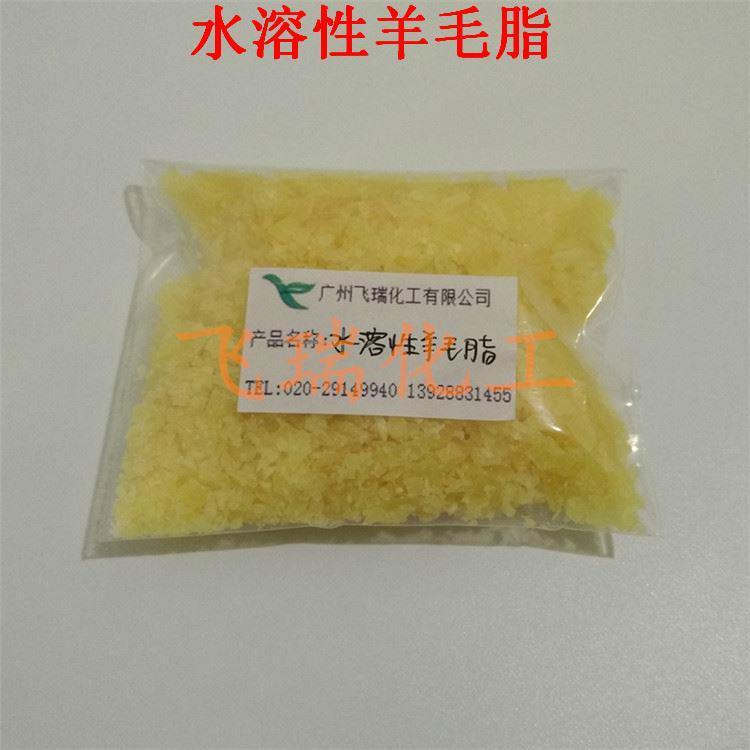 水溶性羊毛脂 3