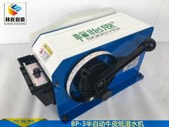 SONGYISI系列BP-3半自动牛皮纸湿水机